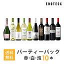 ワインセット ENOTECA パーティーパック(赤 白 泡 ワイン10本) PP8-1 グルメ大賞2018「ワインセット」部門受賞! ミックス MIX 飲み比べセット 店長おすすめ・・・