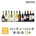 【2/22以降出荷】【必ず普通便をお選びください】ワインセット ENOTECA パーティーパック(赤 白 泡 ワイン12本) PP2-1 グルメ大賞2018「ワインセット」部門受賞! ミックス MIX 飲み比べセット・・・