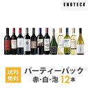 【必ず普通便をお選びください】ワインセット ENOTECA パーティーパック(赤 白 泡 ワイン12本) PP11-1 ...
