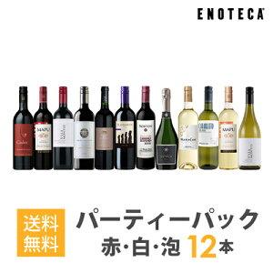 【必ず普通便をお選びください】ワインセット ENOTECA パーティーパック(赤 白 泡 ワイン12本) PP11-1 グルメ大賞2018「ワインセット」部門受賞! ミックス MIX 飲み比べセット