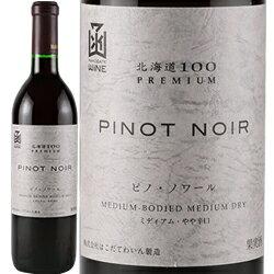 はこだてわいん『北海道100 ピノ・ノワール 2017』