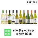 ワイン ワインセット パーティーパック 白だけ10本 BQ4-1 [750ml x 10] 送料無料