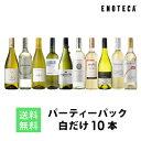 【最短5/15出荷】ワイン ワインセット パーティーパック 白だけ10本 BQ5-1 [750ml x 10] 送料無料