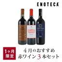 ワイン ワインセット 4月のおすすめ赤ワイン3本セット KK4-1 [750ml x 3] 送料別