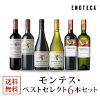 ワイン ワインセット モンテス・ベストセレクト6本セット MM5-1 [750ml x 6] 送料無料