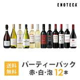 【4/22以降出荷】【必ず普通便をお選びください】ワインセット ENOTECA パーティーパック(赤 白 泡 ワイン12本) PP4-1 グルメ大賞2018「ワインセット」部門受賞! ミックス MIX 飲み比べセット