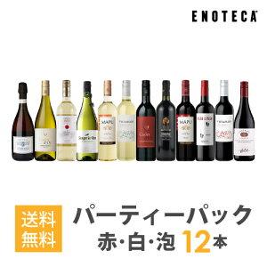 【必ず普通便をお選びください】ワインセット ENOTECA パーティーパック(赤 白 泡 ワイン12本) PP4-1 グルメ大賞2018「ワインセット」部門受賞! ミックス MIX 飲み比べセット