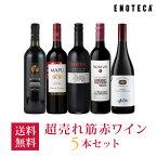 ワイン ワインセット 超売れ筋赤ワイン5本セット RC2-2 [750ml x 5] 送料無料