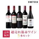 ワイン ワインセット エノテカ厳選!超売れ筋赤ワイン5本セット RC5-1 [750ml x 5] 送料無料