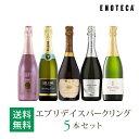ワイン ワインセット エブリデイスパークリング5本セット UP4-1 [750ml x 5] 送料無料