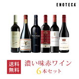 ワイン ワインセット 濃い味赤ワイン6本セット VB2-4 [750ml x 6] 送料無料
