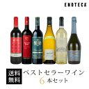 ワイン ワインセット ベストセラーワイン6本セット EG7-1 [750ml x 6] 送料無料