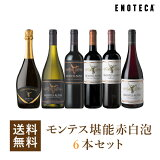 ワイン ワインセット モンテス堪能赤白泡6本セット MM10-1 [750ml x 6]