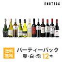 【10/8以降出荷】ワインセット ENOTECA パーティーパック(赤 白 泡 ワイン12本) PP10-1 グルメ大賞2018「ワインセット」部門受賞! ミックス MIX 飲み比べセット 店長おすすめ・・・