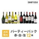【10/14以降出荷】ワインセット ENOTECA パーティーパック(赤 白 泡 ワイン12本) PP10-2 グルメ大賞2018「ワインセット」部門受賞! ミックス MIX 飲み比べセット 店長おすすめ・・・