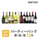 【10/22以降出荷】ワインセット ENOTECA パーティーパック(赤 白 泡 ワイン12本) PP10-2 グルメ大賞2018「ワインセット」部門受賞! ミックス MIX 飲み比べセット 店長おすすめ
