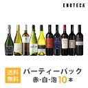 【7/10以降出荷】ワインセット ENOTECA パーティーパック(赤 白 泡 ワイン10本) PP7-1 グルメ大賞2018「ワインセット」部門受賞! ミックス MIX 飲み比べセット・・・