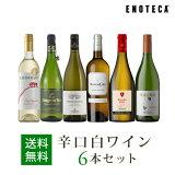 【8/20以降出荷】ワイン ワインセット 辛口白ワイン6本セット WW6-3 [750ml x 6] 送料無料