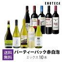 当店売れ筋No.1ワインセット!ENOTECA パーティーパック(赤・白・泡計10本) PP5-2 ...