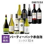当店売れ筋No.1ワインセット!ENOTECA パーティーパック(赤・白・泡計10本) PP6-1 グルメ大賞2018「ワインセット」部門受賞!