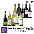 当店売れ筋No.1ワインセット!ENOTECA パーティーパック(赤・白・泡計10本) PP6-3 グルメ大賞2018「ワインセット」部門受賞!
