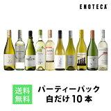 ワイン ワインセット パーティーパック 白だけ10本 BQ11-2 [750ml x 10]送料無料