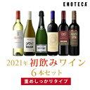 【12/25以降お届け】ワイン ワインセット 初飲みワイン6本セット 重めしっかりタイプ HN12-4 [750ml x 6] 送料無料 お正月 ワイン・・・
