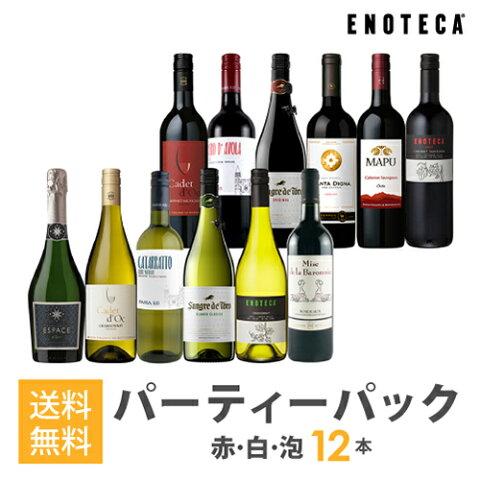 当店売れ筋No.1ワインセット!ENOTECA パーティーパック(赤・白・泡計12本) PP1-2 グルメ大賞2018「ワインセット」部門受賞!