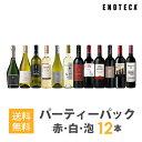 【必ず普通便をお選びください】ワインセット ENOTECA パーティーパック(赤 白 泡 ワイン12本) PP12-2 グルメ大賞2018「ワインセット」部門受賞! ミックス MIX 飲み比べセット・・・