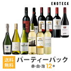 ワインセット ENOTECA パーティーパック(赤 白 泡 ワイン12本) PP4-1 グルメ大賞2018「ワインセット」部門受賞! ミックス MIX 飲み比べセット