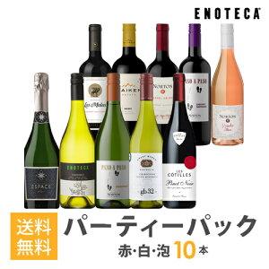 【6/1以降出荷】ワインセット ENOTECA パーティーパック(赤 白 泡 ワイン10本) PP5-4 グルメ大賞2018「ワインセット」部門受賞! ミックス MIX 飲み比べセット