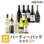 【6/9以降出荷】ワインセット ENOTECA パーティーパック(赤 白 泡 ワイン10本) PP6-1 グルメ大賞2018「ワインセット」部門受賞! ミックス MIX 飲み比べセット