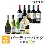 【6/11以降出荷】ワインセット ENOTECA パーティーパック(赤 白 泡 ワイン10本) PP6-2 グルメ大賞2018「ワインセット」部門受賞! ミックス MIX 飲み比べセット