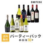 ワインセット ENOTECA パーティーパック(赤 白 泡 ワイン10本) PP6-5 グルメ大賞2018「ワインセット」部門受賞! ミックス MIX 飲み比べセット