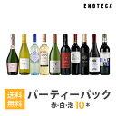 ワインセット ENOTECA パーティーパック(赤 白 泡 ワイン10本) PP8-2 グルメ大賞2018「ワインセット」部門受賞! ミックス MIX 飲み比べセット・・・
