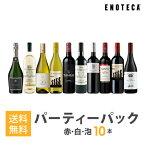 ワインセット ENOTECA パーティーパック(赤 白 泡 ワイン10本) PP9-1 グルメ大賞2018「ワインセット」部門受賞! ミックス MIX 飲み比べセット