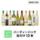 ワイン ワインセット パーティーパック 白だけ10本 BQ7-1 [750ml x 10]送料無料