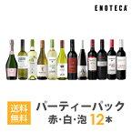 【必ず普通便をお選びください】ワインセット ENOTECA パーティーパック(赤 白 泡 ワイン12本) PP2-2 グルメ大賞2018「ワインセット」部門受賞! ミックス MIX 飲み比べセット