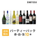 ワインセット ENOTECA パーティーパック(赤 白 泡 ワイン10本) PP5-1 グルメ大賞2018「ワインセット」部門受賞! ミックス MIX 飲み比べセット 母の日・・・