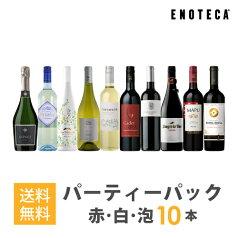 ワインセット ENOTECA パーティーパック(赤 白 泡 ワイン10本) PP5-2 グルメ大賞2018「ワインセット」部門受賞! ミックス MIX 飲み比べセット