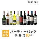 【6月9日以降出荷】ワインセット ENOTECA パーティーパック(赤 白 泡 ワイン10本) PP6-1 グルメ大賞2018「ワインセット」部門受賞! ミックス MIX 飲み比べセット・・・
