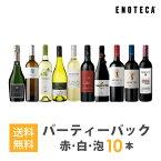 【6/14以降出荷】ワインセット ENOTECA パーティーパック(赤 白 泡 ワイン10本) PP6-1 グルメ大賞2018「ワインセット」部門受賞! ミックス MIX 飲み比べセット