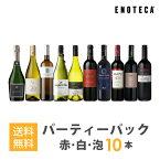 ワインセット ENOTECA パーティーパック(赤 白 泡 ワイン10本) PP7-1 グルメ大賞2018「ワインセット」部門受賞! ミックス MIX 飲み比べセット