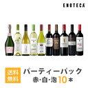 ワインセット ENOTECA パーティーパック(赤 白 泡 ワイン10本) PP7-1 グルメ大賞2018「ワインセット」部門受賞! ミックス MIX 飲み比べセット 店長おすすめ