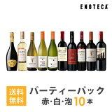 【9/20以降出荷】ワインセット ENOTECA パーティーパック(赤 白 泡 ワイン10本) PP9-2 グルメ大賞2018「ワインセット」部門受賞! ミックス MIX 飲み比べセット 店長おすすめ