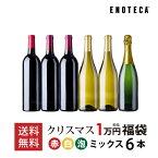 【送料無料】ワイン クリスマス福袋1万円(ミックス6本)XF12-3[750ml x 6]