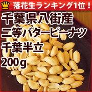 二等バターピーナツ(千葉半立)200g千葉県八街産落花生