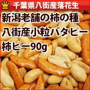 千葉県産落花生100%の柿ピー90g【柿の種ピーナッツ】【05P11Apr15】