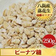 ピーナツ糖250g千葉県産落花生