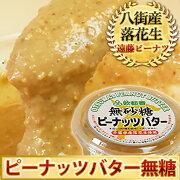 ピーナツバター千葉県産100%150g(無糖)
